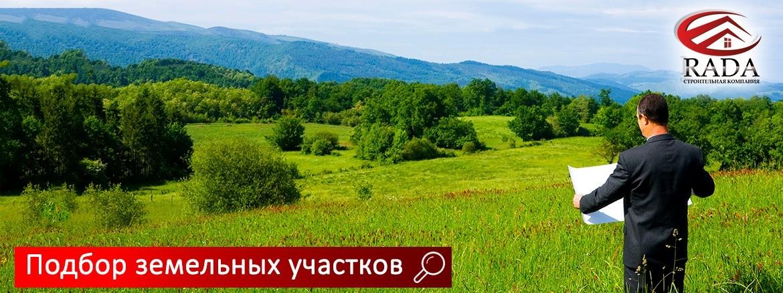 Подбор земельного участка в Горячем Ключе
