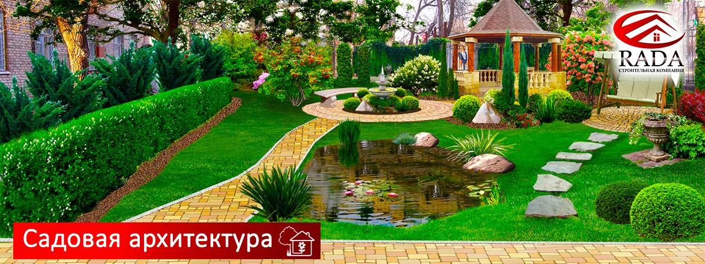 Садовая архитектура в Горячем Ключе