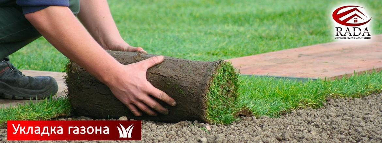 Укладка рулонного газона в Горячем Ключе