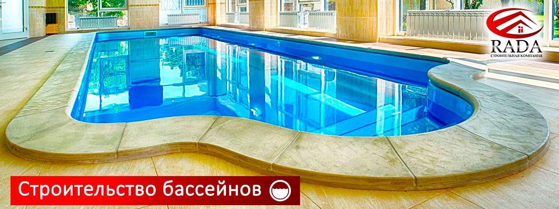 Строительство бассейна «под ключ» в Горячем Ключе